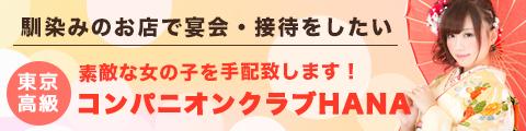 GINZAコンパニオンサポート「HANA」
