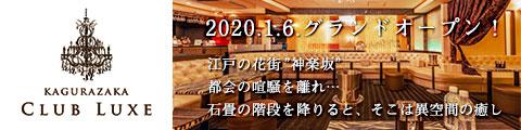 神楽坂 Club Luxe (リュークス)